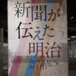 明治150年特別企画 新聞が伝えた明治――近代日本の記録と記憶 日本新聞博物館