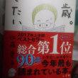 お気に入りの一冊  「九十歳。 何がめでたい」 佐藤愛子 小学館
