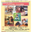 地域情報サイト「まいぷれ」さんに『どうぶつとの絆と「わんわん読書会」について』