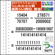 解答[う山先生の分数][2017年11月14日]算数・数学天才問題【分数564問目】