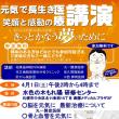 元気で長生き医療講演会 道内版 2月25日おんねゆ 4月1日札幌中央区追加