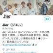 6/23 Jier(ジエル)のTwitter写真は〜