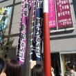 魔界転生 東京公演初日