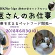 【終了】獣医さんのお仕事~獣医療を支えるペットフード開発~