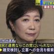民進党潰しを実現した小池百合子が希望の党の代表として、立場表明。改憲に向け、(より巧妙な)自民党との連携・翼賛の道を模索する