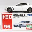 絶版トミカ マツダRX-8初回カラー