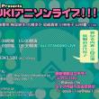 次回第三弾「OOYUKIアニソンライブ!!!」8/2に開催決定!Mr.編とChildren編の二回公演!