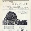 """新宿かしわホール""""トラッドの会"""" と 吉祥寺Kuu Kuu""""ケルトの風"""""""