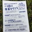◆2018年の綾瀬市の新成人は836人