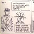 「漢拏山(ハルラサン)血統」とは? 脱北者の送金で豊かになる北朝鮮の家族  ▸チェ・ソングク「自由を求めて」より
