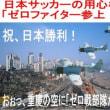 岡田ジャパン、辛抱の勝利!