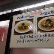 麺や福座(ふくぞ)の期間限定、牡蠣そばシリーズ2017!