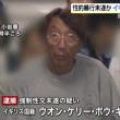小岩駅トイレに女性を連れ込みレイプしようとしたイギリス人のウオン・ケリー・ポウ・キム容疑者を逮捕