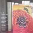「3日・「小倉駅ナカ本の市」」北九州市八幡西区黒崎の古本屋・藤井書店