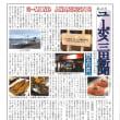 ユーポス三田新聞 第147号が完成いたしました(^_-)-☆