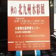 秋の北九州水彩展 展覧会のお知らせ