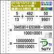 [う山先生・分数]【算数・数学】【う山先生からの挑戦状】分数663問目[Fraction]