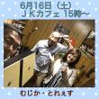 【リハ終了】本番は6月16日(土)午後3時高槻「JKカフェ 」にて!