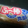 part3 100円のお菓子詰め合わせ見つけたんだけど