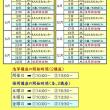 鬼が笑いますが…浅草・福岡…来年の日程が決まりました。