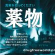 蔓延する薬物中毒