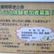 読書週間関連企画「司書おしごと体験」参加者募集中!