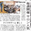「京都新聞」にみる社会福祉関連記事-38(記事が重複している場合があります)