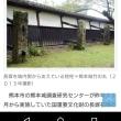 熊本城~発掘調査