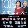 【衆院選】選挙に行く前に…虎ノ門ニュース。10/19(木)は、今、一番おもしろい夫婦漫才「協力有本&六十一歳児」