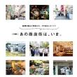 EGAO 商店街情報誌