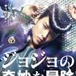映画「ジョジョの奇妙な冒険 ダイヤモンドは砕けない 第一章」 日本語字幕上映のご案内(再掲)