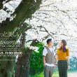 4/26から5/5まで渋谷ヒカリエで開催される「東京カメラ部写真展2018」でチェリフォト部門で写真の展示と撮影イベントに参加します!
