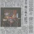晴耕雨読日記 平成29年8月19日 土曜日  E491系電車