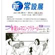 新常設展/林 晃久&マロン・フラヌール 素描展 開催!