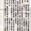 「京都新聞」にみる近代・現代-19