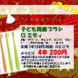 クリスマスセール2012!