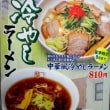 「喜多方ラーメン坂内」水戸店。