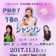 伊藤恵子シャンソンライブ