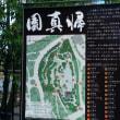 東京都世田谷区・二子玉川公園