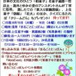 夏の和菓子教室(和菓子寺子屋)