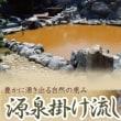 新春ツアー  尼崎の立ち寄り湯