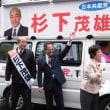 杉下茂雄候補と一緒に、安倍政権退場の訴え