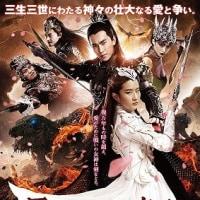 「ワンス・アポン・ア・タイム 闘神」、中国版SFファンタジーロマンス!