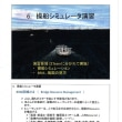 操船シミュレータ演習について