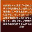 内田 樹さんの言葉をネットで読んで