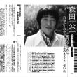 「森田公一とトップギャラン メモリアル・ブック」いよいよ発売開始!!