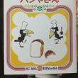 【わしだって絵本を読む】もっと早く読んでおけば・・・と激しく後悔した、加古里子さんのロングセラー絵本3冊