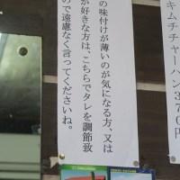 風来軒@群馬県前橋市 「ラーメン+半半チャーハン」