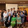 富山県教職員組合結成70周年を祝う集い