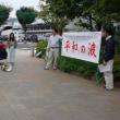 日本政府に核兵器禁止条約への参加を求める「平和の波」上田市で正午にスタート集会